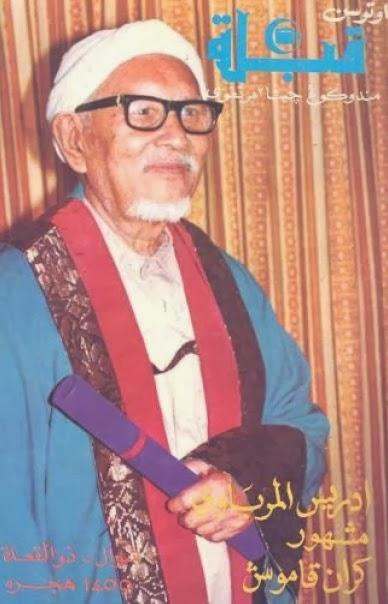 Kamus al-Marbawi dan Bahrul Mazi