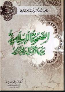 Kebangkitan Islam - Antara Cita-cita dan Kebimbangan