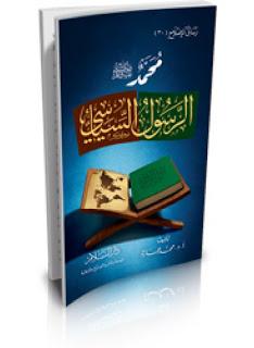 kitab Al-Rasul Al-Siasi